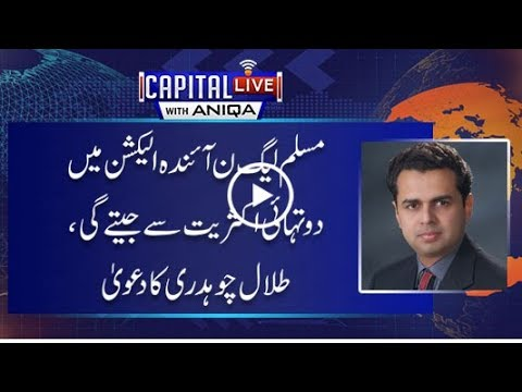 CapitalTV; PMLN will win with absolute and two third majority in next election:  Tallal Chaudry