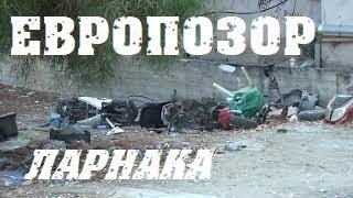 ЕВРОСОЮЗ: бомжатник бордель разруха заброшки Ларнака Кипр европа кризис