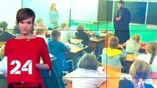 В российских школах могут ввести предмет