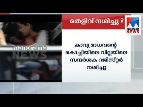 Guest list register in Kavya Madhavan's villa goes missing  | Manorama News
