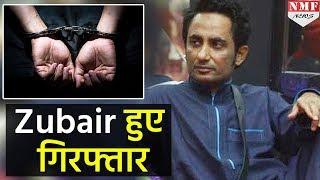 Salman से पंगा लेने वाले Zubair khan हुए गिरफ्तार, जानिए वजह