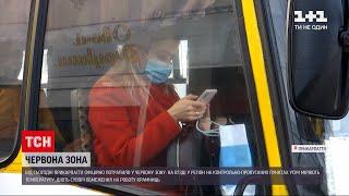 Коронавірус в Україні як жителі Прикарпаття відреагували на карантинні обмеження