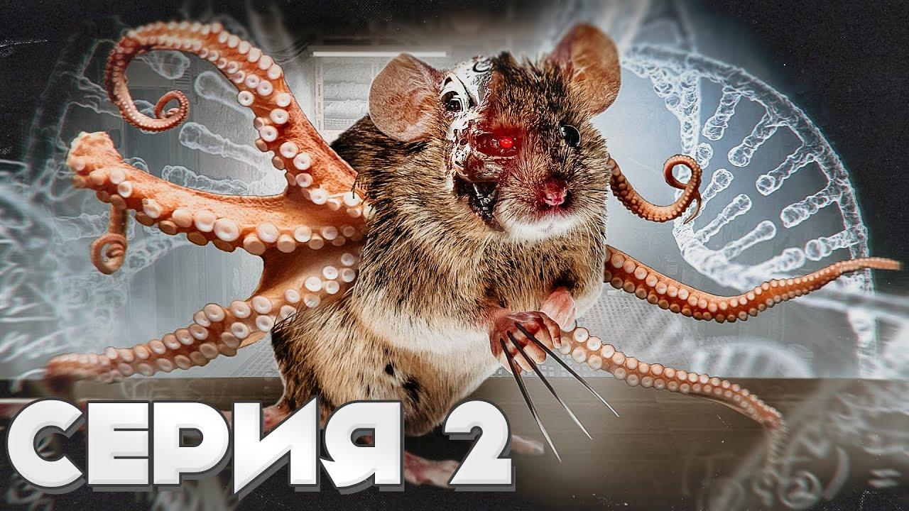 Купили ДНК по почте чтобы сделать ГМО-мышей [Настоящая Наука]
