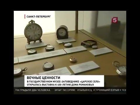 Часы Павел Буре. На выставке к 400-летию Дома Романовых.