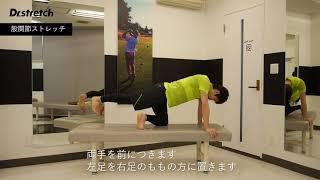 姿勢を良くする|股関節ストレッチ|ドクターストレッチ
