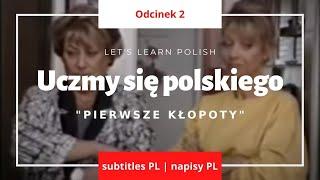 """Uczmy się polskiego (Учим польский язык) 2 """"Pierwsze kłopoty"""""""