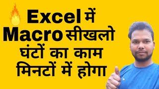 Excel में Macro सीखलो घंटों का काम मिनटों में होगा | How to Use Macro in Excel | My Live Support