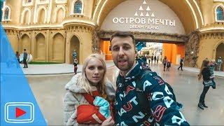 Остров Мечты в Москве. Семьей на открытие 29.02.2020.