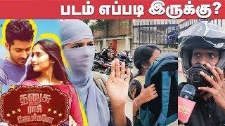 Dhanusu Raasi Neyargale Public Opinion | Review