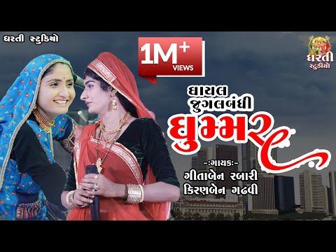 Live Dandiya Kiran Gadhvi - Geeta Rabari - ladki Ne Khamma Ghani