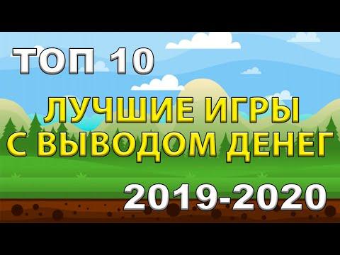 ТОП 10! Игры с выводом денег 2019-2020!