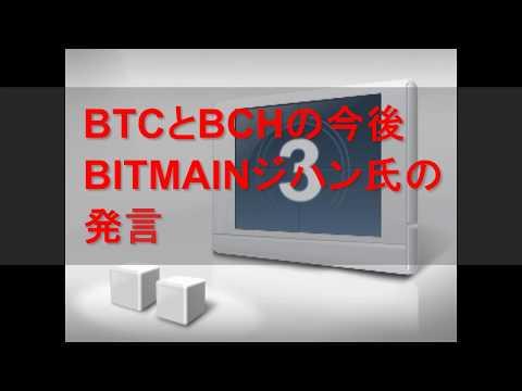 BTCとBCHの今後!BITMAINジハン氏の発言に注目!