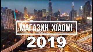 Магазин XIAOMI 2019. Смотрим цены на товары СЯОМИ в рублях.
