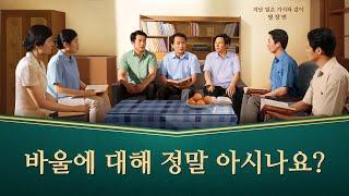 복음 영화「지난 일은 가시와 같이」명장면(4)바울의 본성 실질에 대한 인식