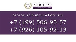 Адвокат в Москве по арбитражным, гражданским и уголовным делам(, 2017-03-15T10:40:47.000Z)