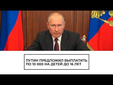 Путин предложил выплатить по 10 тысяч рублей на детей до 16 лет