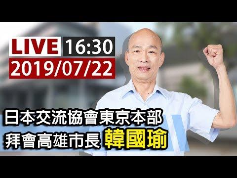 【完整公開】LIVE 日本交流協會東京本部 拜會高雄市長韓國瑜