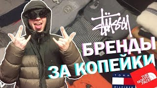 БРЕНДЫ ЗА КОПЕЙКИ -  C.P Company, Stussy, Fred Perry, Bogner,  The North Face