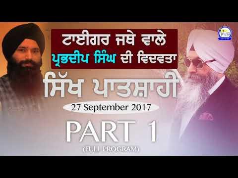 ਟਾਈਗਰ ਜਥੇ ਵਾਲੇ ਪ੍ਰਭਦੀਪ ਸਿੰਘ ਦੀ ਵਿਦਵਤਾ | Tiger Jatha UK | Sikh Patshahi | Part 1/3 | Radio Virsa NZ