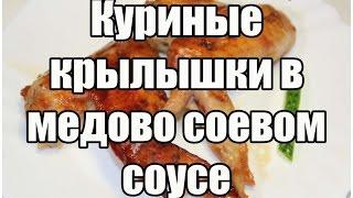 Крылышки в медово соевом / Baked chicken wings | Видео Рецепт