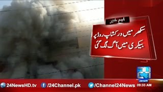 Caught fire in Bakery at workshop Road Sukkur