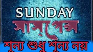 govir-rater-gopon-kotha-ek-purani-kahani-sunday-suspense-latest-new-2018-happy-to-disturb