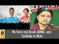No Force Can Break us, says VK Sasikala to ADMK MLAs
