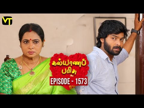 Kalyana Parisu Tamil Serial Latest Full Episode 1573 Telecasted on 07 May 2019 in Sun TV. Kalyana Parisu ft. Arnav, Srithika, Sathya Priya, Vanitha Krishna Chandiran, Androos Jessudas, Metti Oli Shanthi, Issac varkees, Mona Bethra, Karthick Harshitha, Birla Bose, Kavya Varshini in lead roles. Directed by P Selvam, Produced by Vision Time. Subscribe for the latest Episodes - http://bit.ly/SubscribeVT  Click here to watch :   Kalyana Parisu Episode 1572 https://youtu.be/khTigEYItcE  Kalyana Parisu Episode 1571 https://youtu.be/GcdCAobPh60  Kalyana Parisu Episode 1570 https://youtu.be/Yc9WSpyxltA  Kalyana Parisu Episode 1569 https://youtu.be/39jg3JKMIqM  Kalyana Parisu Episode 1567 https://youtu.be/22X28ILssVs  Kalyana Parisu Episode 1566 https://youtu.be/S1RZaRb8n3Q  Kalyana Parisu Episode 1565 - https://youtu.be/IbBQ3-b5d2U  Kalyana Parisu Episode 1564 https://youtu.be/Rs_1oEP3k6k  Kalyana Parisu Episode 1563 https://youtu.be/G1SYGpO48pQ     For More Updates:- Like us on - https://www.facebook.com/visiontimeindia Subscribe - http://bit.ly/SubscribeVT