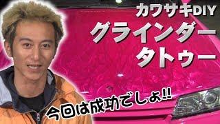 カワサキDIY グラインダータトゥー  ドリ天 Vol 62 ⑥