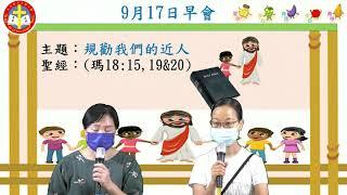 Publication Date: 2020-09-17 | Video Title: 9月17日早會