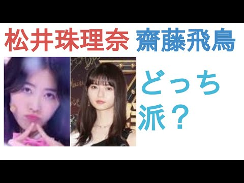 投票ページはこちらです↓ https://tohyotalk.com/question/30293 #松井珠理奈 と #齋藤飛鳥 はどっちが #かわいい?というテーマの投票結果です。 ・コメント抜粋 松井 ...