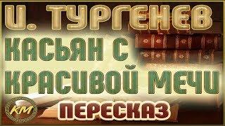 Касьян с Красивой Мечи. Иван Тургенев