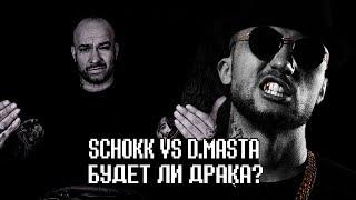 SCHOKK VS D.MASTA - БУДЕТ ЛИ БОЙ? / ДИМАСТА ПРОТИВ ШОККА