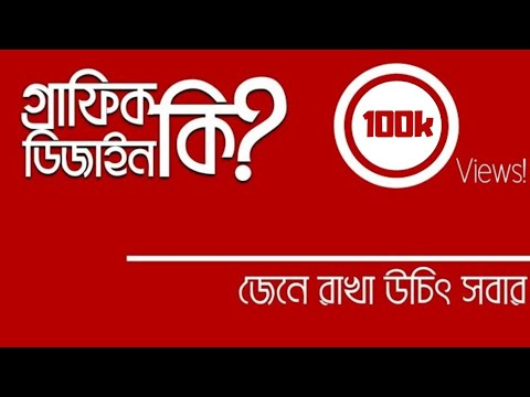 What is Graphic Design | Bangla Tutorial | Episode 1