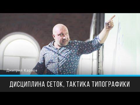 Дисциплина сеток, тактика типографики | Дмитрий Карпов | Prosmotr