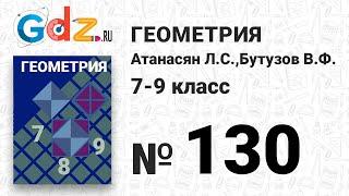 № 130   Геометрия 7 9 класс Атанасян