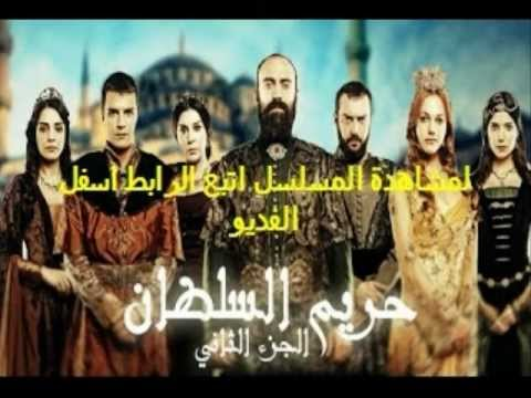 الجزء الثاني حريم السلطان