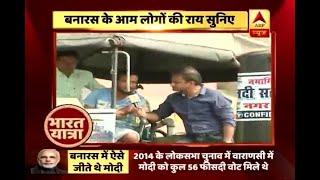 Bharat Yatra: Desh Ka Mood From Varanasi: Take A Look At Machine Being Used To Clean Ganga