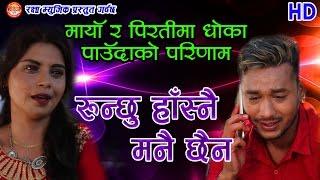 """रुन्छु हास्ने मनै छैन"" Runchhu Hasni Manai |New Nepali Lok Song 2074/2017 Ft Jeevan Khadka &Krishna"