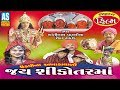 Jai Sikotar Maa Film || Sikotar Maa Na Parcha || Sikotar Maa Full Movie || Ashok Sound Mp3