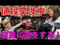 【偽物天国】値段交渉中に店員抱こうとして見た結果!?【セブ島#02】 - YouTube