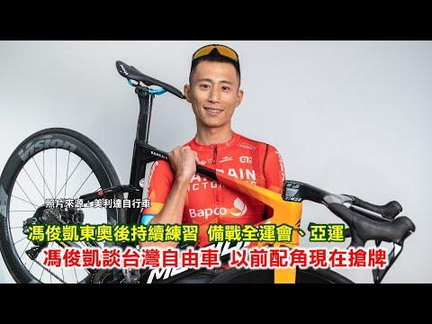 馮俊凱談台灣自由車 以前配角現在搶牌/愛爾達電視20210822新聞