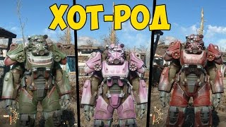 Fallout 4 - Сбор журнала Хот-род
