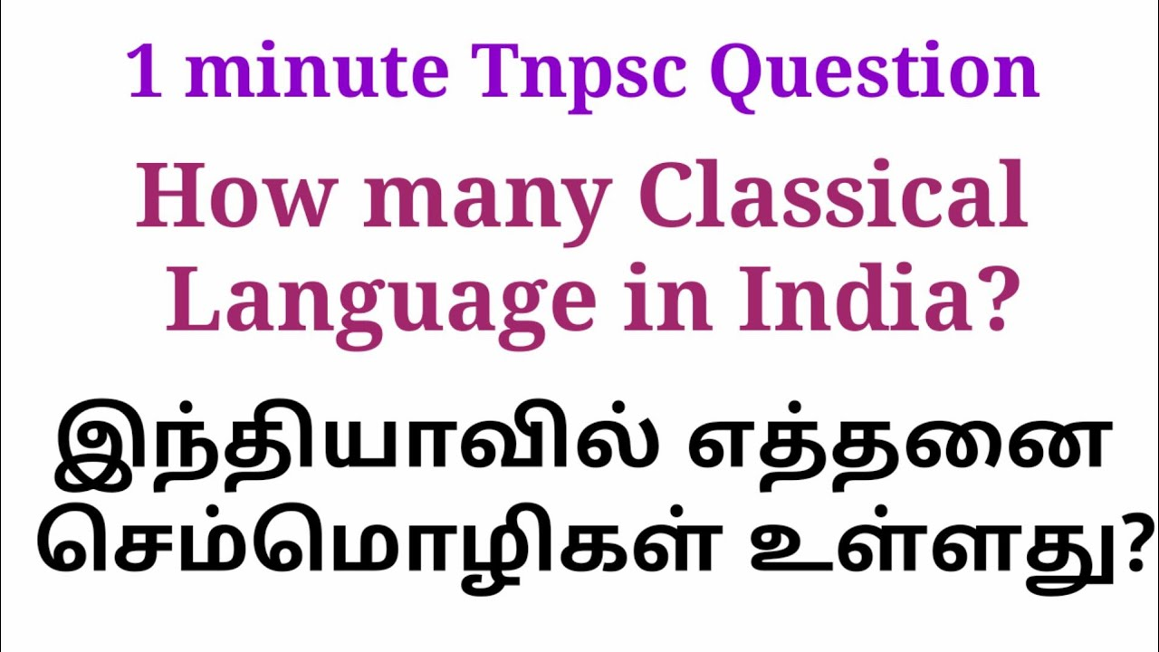 what is the classical language of india