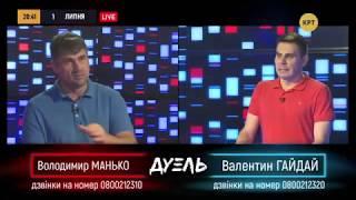 Адвокат дьявола: Где был бы Путин без Порошенко? — Владимир Манько // ДУЭЛЬ