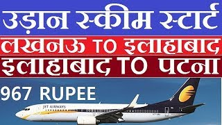 Jet Airways Offers UDAN SCHEME Flight Tickets Starting At Rs  967  Routes And Other Details Here