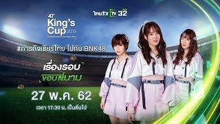 "Live : สดบรรยากาศ ""BNK48"" ในฐานะ ""ช้างศึก Official Supporter"" thumbnail"