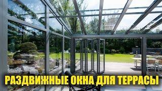 видео Раздвижные окна для террасы