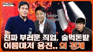 한꺼번에 와인 100만 병 사버려서 세계를 놀라게 한 회사원.. 그의 이름은 용진 of 이마트 /소비더머니 Hit
