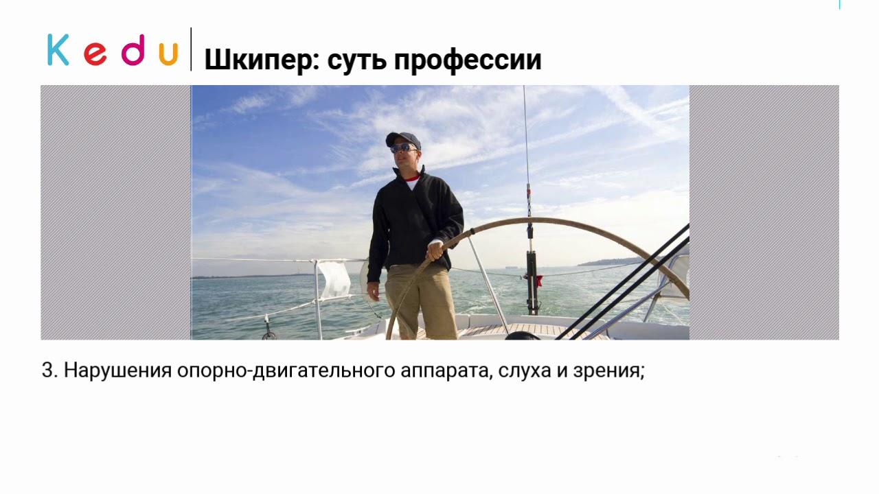 обязанности шкипера на судне